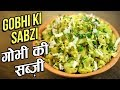 Simple Cabbage Sabzi | पत्ता गोभी की सब्ज़ी | Lunch Box Recipes | Easy Gobhi Recipe In Hindi | Varun