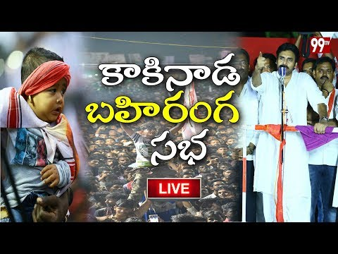Janasena Chief Pawan Kalyan Kakinada Public Meet Full Speech | #PorataYatra | 99TV