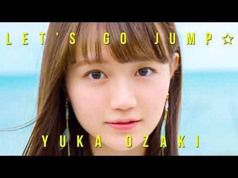 尾崎由香 -「LET'S GO JUMP☆」ミュージックビデオ (06月13日 10:45 / 8 users)