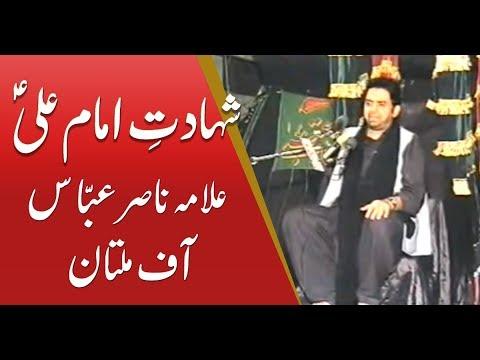 Allama Nasir Abbas Multan Imam Ali A S video