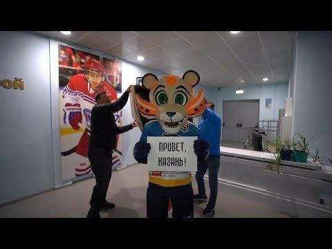 Лео отправился в Казань на Матч Звезд КХЛ 2019