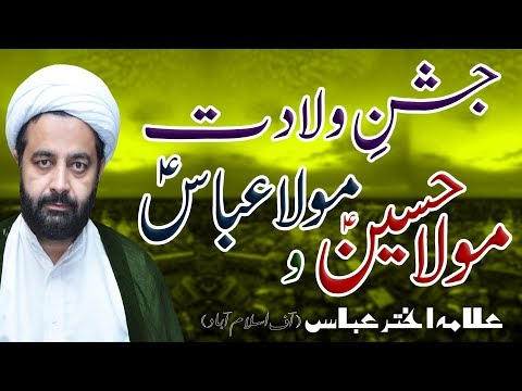 Jashn-E-Wiladat | Maula Hussain (a.s) | Maula Abbas (a.s)| Allama Akhtar Abbas | HD