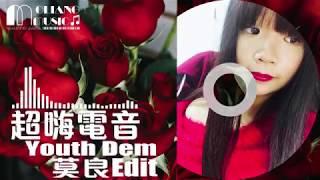 【莫良】超嗨泰式越南鼓電音Youth Dem (Dj.莫良Edit)/高音質