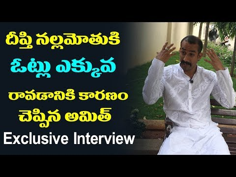Amit Tiwari Reveals Shocking Facts About Deepti Nallamothu | Exclusive Interview |Bigg Boss Telugu 2