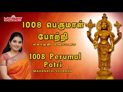 1008 Perumal Pottri | Mahanadhi Shobana | Tamil Devotional Songs | Tamil God Songs