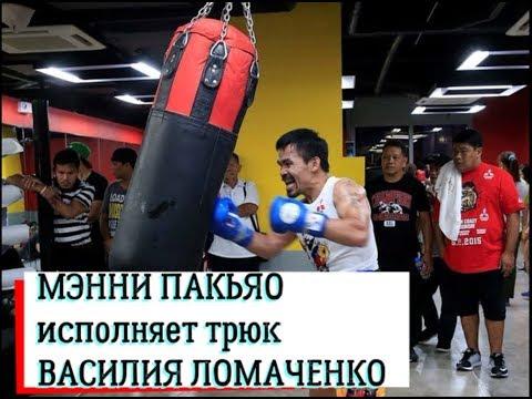 Менни Пакьяо исполняет трюк Василия Ломаченко во время подготовки к бою с Лукасом Матиссе