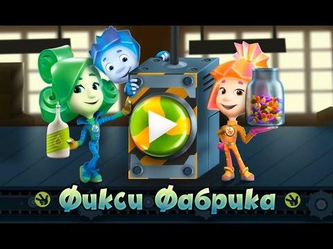 Фиксики. Фикси Фабрика - Выпечка на любой вкус! Развивающая игра как мультик для деток.