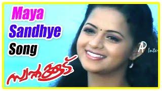 Ayalum Njanum Thammil - Malayalam Movie | Swapnakkoodu Malayalam Movie | Maya Sandhye Song | Malayalam Movie Song