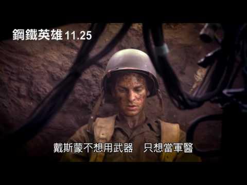 鋼鐵英雄 - 花絮:最偉大戰爭英雄篇