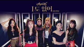 Apink 에이핑크 1도 없어 I'm so sick Official MV