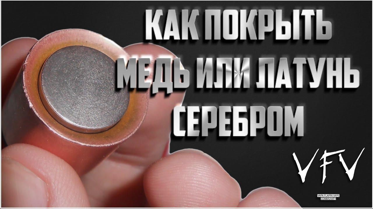 Серебрение меди домашних условиях