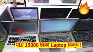 ভাল মানের Used Laptop কিনুন 😱 Laptop Eid Offer 🔥 Buy Used Laptop Cheap Price!!