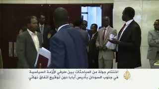 اختتام مباحثات أزمة جنوب السودان بأديس أبابا دون اتفاق