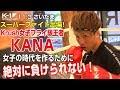 「K 1 WORLD GP」11.3(土・祝)さいたま 第4代Krush女子フライ級王者KANAが堂々宣言!女子の時代を作る!