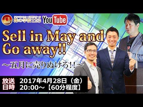 【株式テクニカル講座】Sell in May and Go away!! ~五月に売りぬけろ~