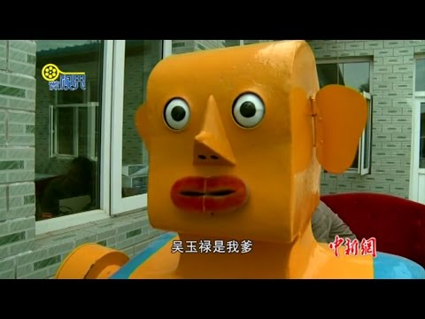 农夫吴玉禄机器人梦工厂 / Farmer Wu's Robot DreamWork