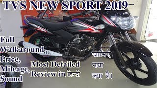 TVS Sport 2019 देखें, क्या नया है Most Detailed Review in हिंदी Price,Sound,Mileage,Comfort....