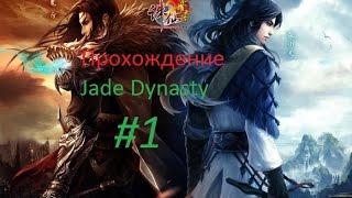 Прохождение Jade Dynasty #1 - Клан Арден