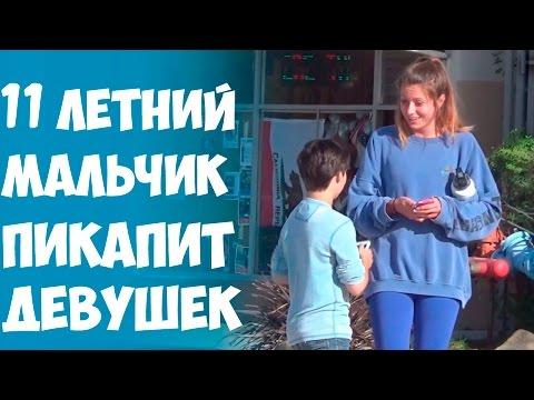 11-ЛЕТНИЙ МАЛЬЧИК ПИКАПИТ ДЕВУШЕК