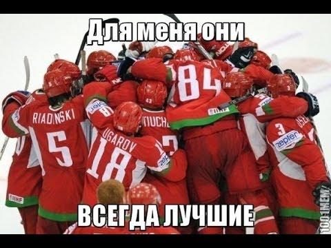 Сборной Беларуси по хоккею посвящается   IIHF 2014 Belarus Minsk