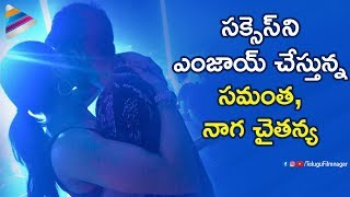 Samantha and Naga Chaitanya Success Party | Akhil | U Turn | Shailaja Reddy Alludu |Telugu FilmNagar