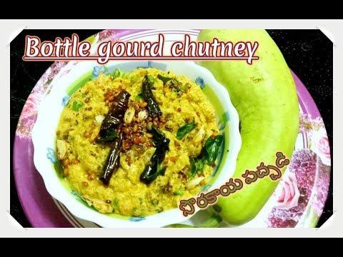 Sorakaya Pachadi | Bottle gourd Chutney recipe in Telugu | ఆనపకాయ/సొరకాయ  పచ్చడి
