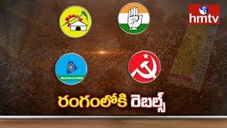 కాంగ్రెస్ టిక్కెట్ రాకపోతే స్వతంత్య్రంగా పోటీ | Rebels Tension to Congress and TDP | hmtv