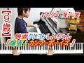 【9歳】『映画クレヨンしんちゃん 爆盛!カンフーボーイズ ~拉麺大乱~』主題歌/笑一笑 ~シャオイー