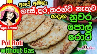 Kandy Style Pol Roti without gas by Apé Amma