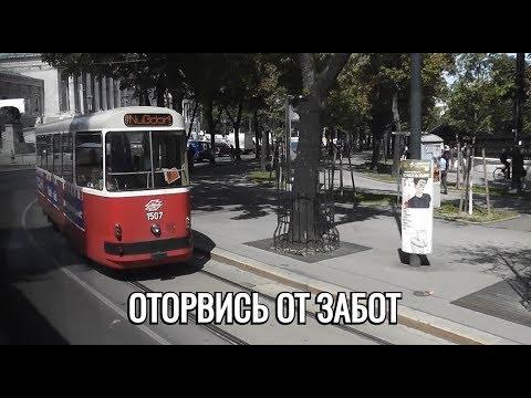Машина Времени, Андрей Макаревич - Оторвись от забот