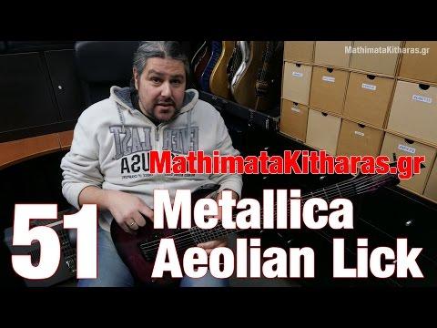 GR51 Aeolian/Minor Lick στο στύλ τών Metallica (James Hetfield)