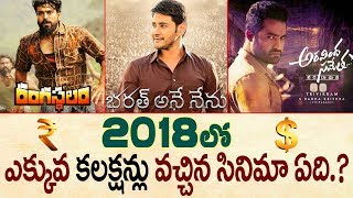 TOP 3 Highest Grossing Tollywood Movies 2018 | Aravinda Sametha | Jr NTR || Myra Media