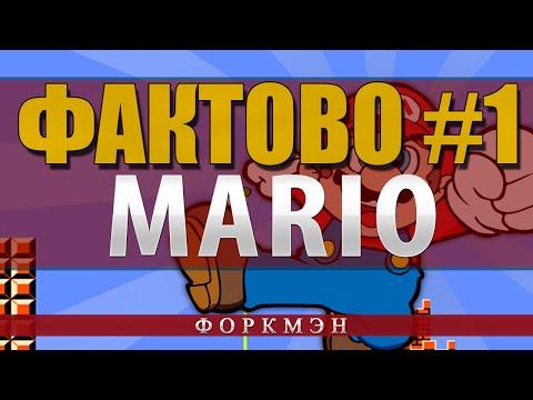 10 ФАКТОВ О МАРИО / MARIO - ФАКТОВО #1