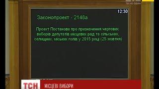 Парламент призначив місцеві вибори на 25 жовтня 2015 року - (видео)