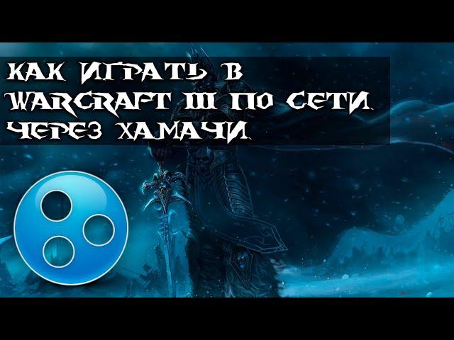 Играю в Warcraft 3 TFT смотреть онлайн. Контакты нашего кинопортала.