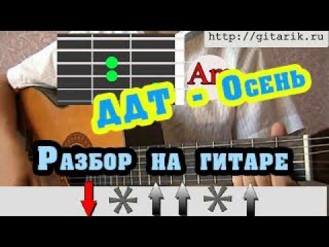 ДДТ - Осень аккорды бой