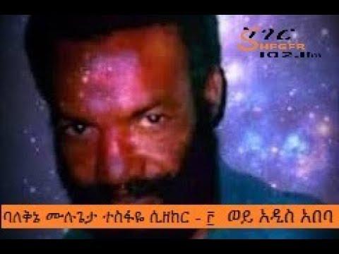 Sheger FM 102.1: ባለቅኔ ሙሉጌታ ተስፋዬ ሲዘከር - ክፍል 3