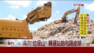 垃圾山堆積4樓高!斗六轉運站擬拒收縣府垃圾