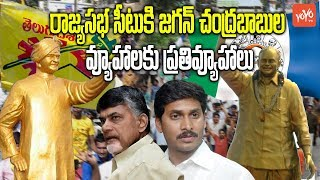 YCP Vs TDP for Rajya Sabha Seat | Chandrababu Vs Jagan  | AP CM Chandrababu Vs YS Jagan