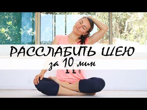 Йога для шеи: расслабление | 10 min chilelavida