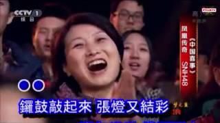 凤凰传奇 - 中国喜事 - 消聲  KTV
