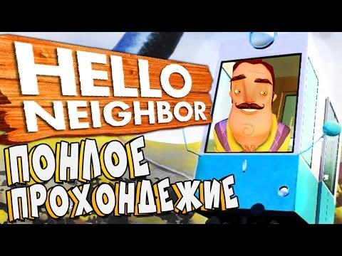 ПОЛНОЕ ПРОХОЖДЕНИЕ ОТ НАЧАЛА ДО КОНЦА ► Привет Сосед Альфа 4 | Hello Neighbor Alpha 4