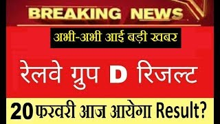 Railway group d result releasing today? Rrb group d result 2019 like Comedy