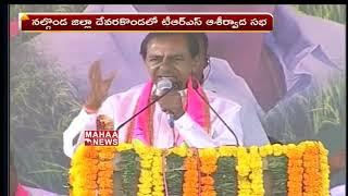 KCR LIVE || KCR Speech at Devarakonda || TRS Praja Ashirvada Sabha LIVE | Nalgonda