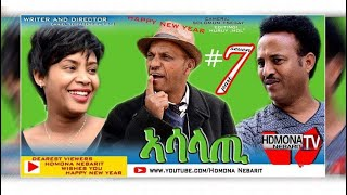 HDMONA - Part 7 - ኣሳላጢ ብ ዳኒአል ጂጂ Asalati by Daniel JIJI  New Eritrean Series Drama 2019