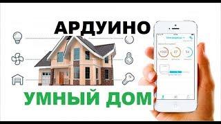 Ардуино умный дом управление через интернет + безопасность