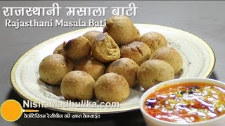 Masala Baati recipe -  How To Make Masala Bati At Home Recipe ?