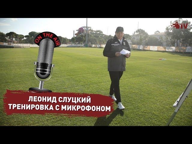 ЛЕОНИД СЛУЦКИЙ | ТРЕНИРОВКА С МИКРОФОНОМ