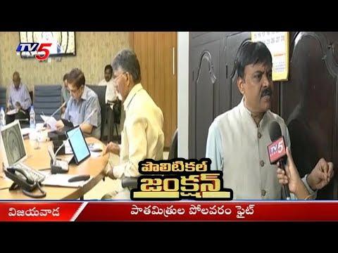 టీడీపీ-బీజేపీ నేతల మధ్య పోలవరం ఫైట్! | TDP VS BJP | Political Junction | TV5 News