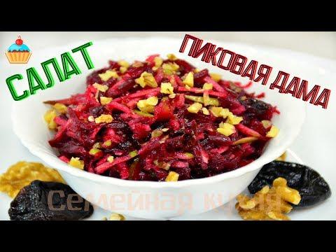 Блюда из свеклы рецепты быстро и вкусно видео рецепты